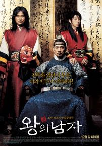 王の男z.jpg