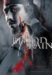 血の涙5.jpg